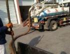 黄山专业疏通大型管道 高压清洗市政工业厂区管道