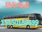 苏州到清丰的汽车发车时刻表15150188599票价多少