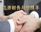福建正源财务验资报告财务审计税务咨询纳税