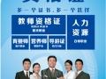 徐州办公白领培训课程 徐州办公自动化入门
