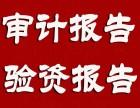 深圳市事务所出审计 评估报告,全国可用