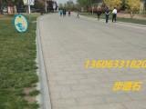 步行街铺地石材,人行道步道石厂家