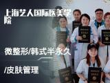 衢州微整形培训机构