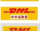 北京DHL国际快递 朝阳区太阳宫DHL快递电话