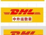 海淀区学院路DHL国际快递 北京DHL国际快递电话