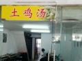 土鸡汤及外卖业务