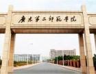 免费提升学历,你还在犹豫吗广东第二师范学院看一下