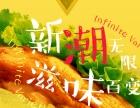 北京潮鸡仔炸鸡加盟店榜 韩式炸鸡加盟 只需万元即可开店