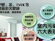南京家庭装修污染检测