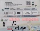 苏州金禾通软件有限公司 卡券提货系统