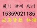 漳州汽车短期抵押贷款,审核速度快