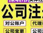 深圳公司注冊公司買賣公司轉讓公司注銷變更