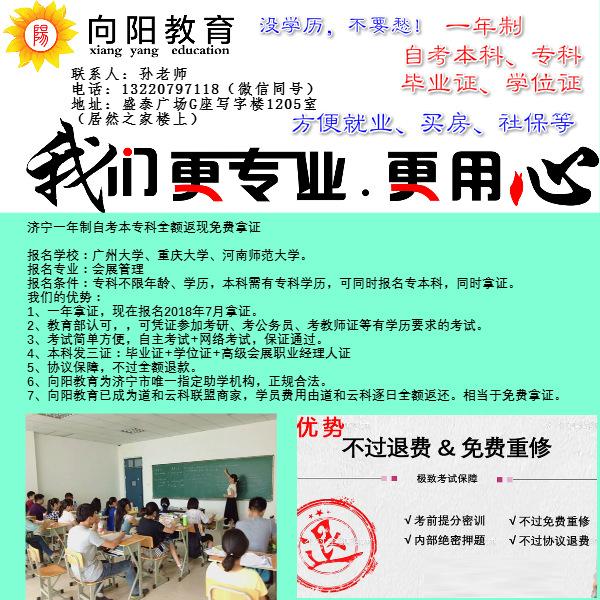 济宁自考本专科学历证书 免费拿证 济宁向阳教育