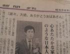 佐藤日語會話 留學考級日語 酒店 商務 婚姻