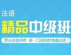 上海法语培训机构哪个好 师资力量雄厚