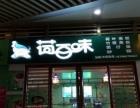 荷百味荷叶饭加盟加盟 中餐 投资金额 1-5万元