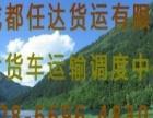 绵阳长途运输小货车出租赁运费搬家价格去陕西安康商洛