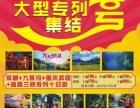 江西省内游 国内游 境外游 旅游租车 机票酒店预订