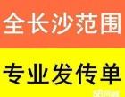长沙伢子专业传单派发海报张贴 礼品派发 打包 排队