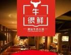 杭州牛很鲜潮汕牛肉火锅加盟费多少/牛很鲜潮汕牛肉火锅加盟电话