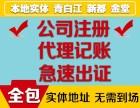 成都青白江公司注册 公司代办 代理记账 资质代理全程无忧