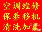 西青李七庄专业修空调,专业空调加氟,专业空调清洗