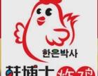 韩博士炸鸡加盟
