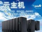 深圳互盟云主机,互盟云服务器,互盟免备案vps云主