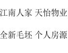 热门房源:丹阳市区江南人家 3室2厅2卫 143.32平米