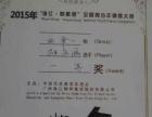 泓乐钢琴福地路专业钢琴培训