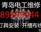 青岛四方区电工,电路维修布线,灯具安装89899944