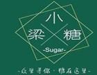 南宁梁小糖奶茶加盟,加盟费多少钱?