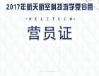南海网2017航天航空科技夏令营招生