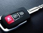 衡阳县专业开锁换锁,配汽车钥匙
