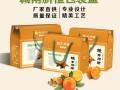 珠海水果通用甜橙脐橙柑橘包装盒嘉兆印刷厂批发