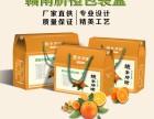 珠海水果包装盒桃子脐橙通用箱子苹果葡萄嘉兆印刷厂批发