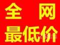 上海到全国各地整车零担物流公司电瓶车托运回程车调度价格特优