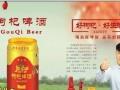 青岛劲派枸杞啤酒加盟 名酒 投资金额 1-5万元