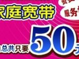 哈尔滨办理光纤宽带200兆 50元