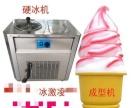 冰淇淋机9.5成新