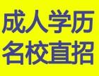 2017年山西成人学历专科本科培训班招生