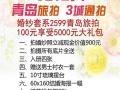 青岛旅拍,3城通拍,仅2599元邹平太阳花婚纱摄影