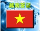 保定代办越南签证-安全签证100%