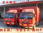 大足搬家公司,长途搬家,办公室搬迁 重庆大足专业搬家