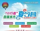东莞小学生城市夏令营,5天低至980元