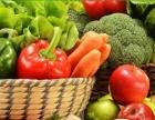 餐饮后厨食材供应配送加盟商加盟 种植养殖