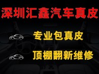深圳汽车座椅包真皮,内饰改装,手缝方向盘,顶篷翻新