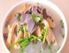 美味老鸭粉丝汤专业培训 味道棒极了