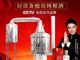 定制家庭燒酒釀酒設備純糧白酒技術真全糧四川成都