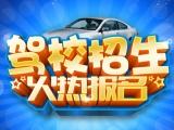 广州贤安驾校直招大车增驾A1A2A3B2牌 包吃住包两月拿到